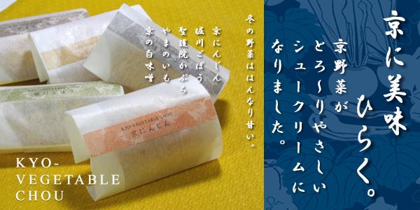 冬の京野菜シュー