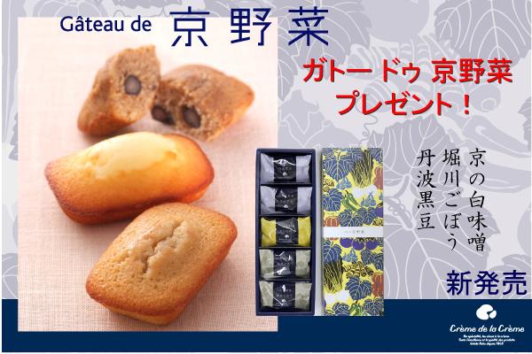 ガトー ドゥ 京野菜プレゼント♪