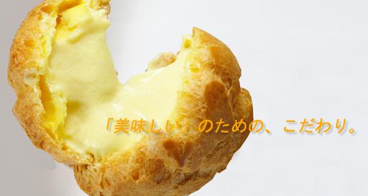 オリジナルシュークリーム